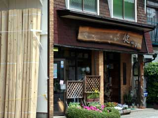 长谷川木材商店