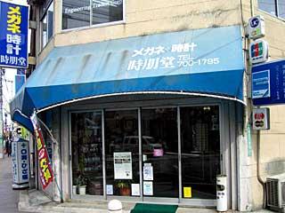 Jihodo 钟表店