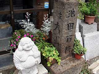 Ikeda Stone Store