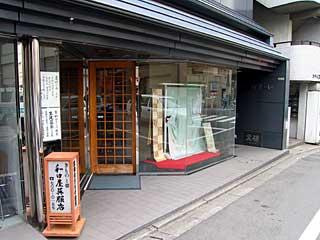 和田屋呉服店