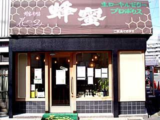 Honey specialty store Hana Megumi Yoga store