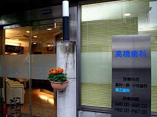 Takahashi dental clinic