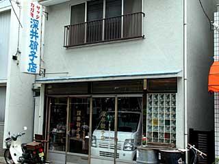 深井硝子店