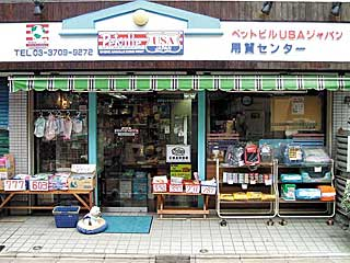 Petvill USA 日本