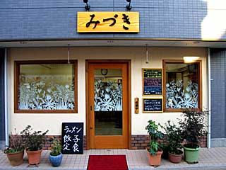 Mizuki 식당