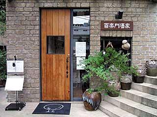 Hyakurakumon Shuka
