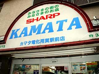 Kamata 电气化站广场商店