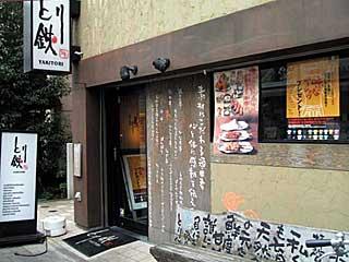 Toritetsu Yoga Store