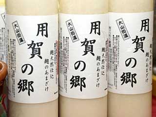 Liquor & Wine Matsumoto