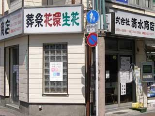 (株)清水商店・清水葬儀社