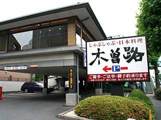 Kisoji Yoga Store