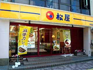 Matsuya Yoga Store