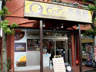 CoCo Ichibanya咖喱屋