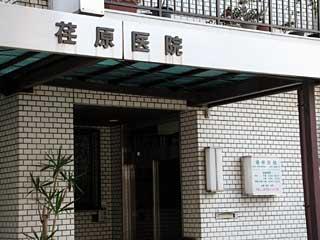 Ebara Clinic
