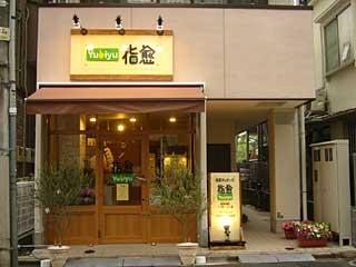 Shiatsu Massage Yubiyu