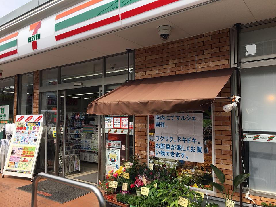 7-Eleven 上用贺1丁目店