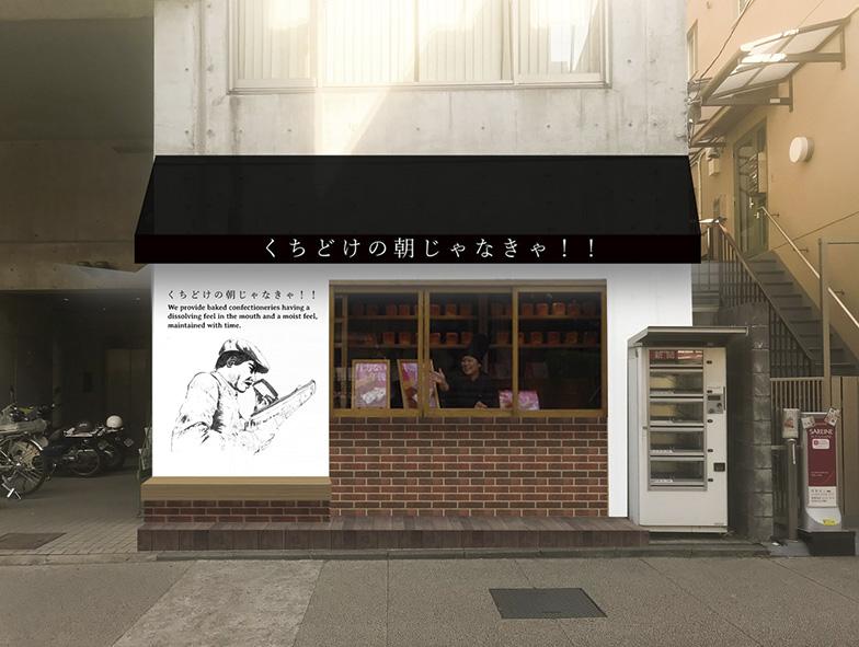 ASA瑜伽(报纸)/ Kuchidoke no asa janakya !!(面包)