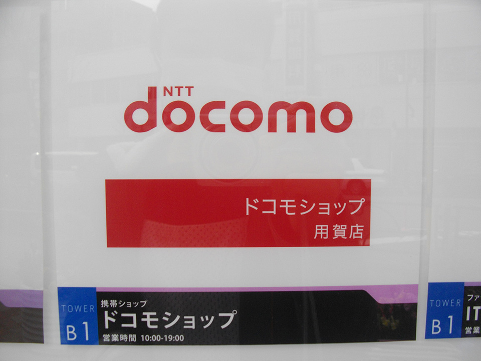 Docomo Shop 瑜伽店
