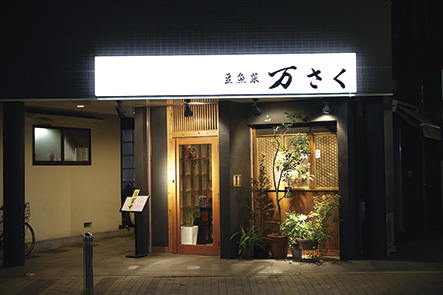 Beans, fish, vegetables Mansaku