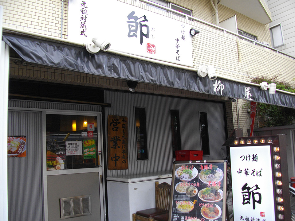 Tsukemen中国荞麦面 Bushi