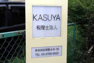 KASUYA Tax Corporation
