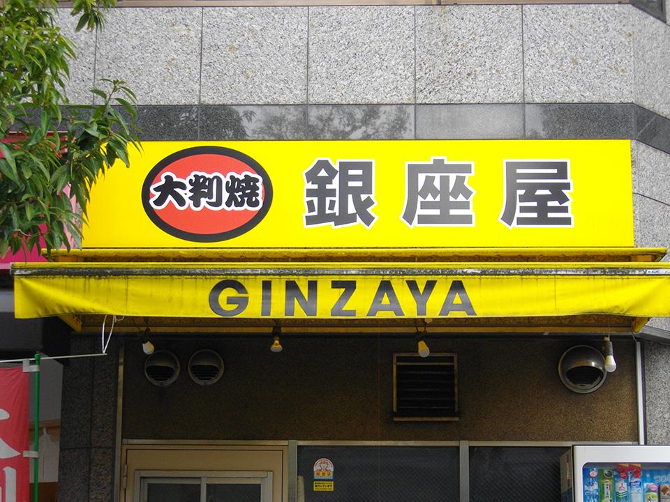 Ginza-ya