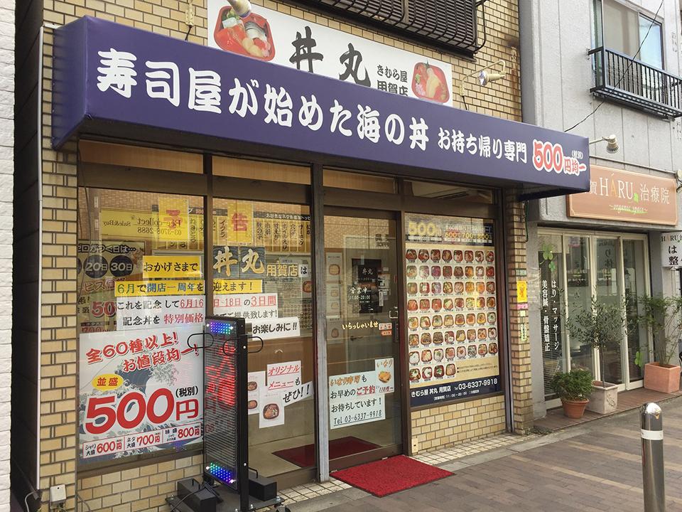 Kimuraya Donmaru 瑜伽店