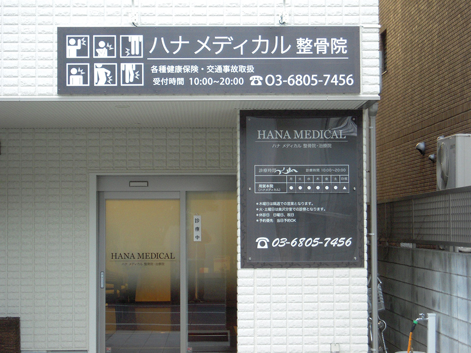 Hana Medical Osteopath / Clinic