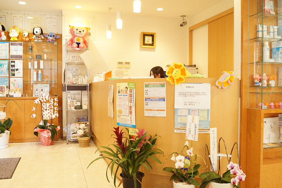Naoko Dermatology Clinic