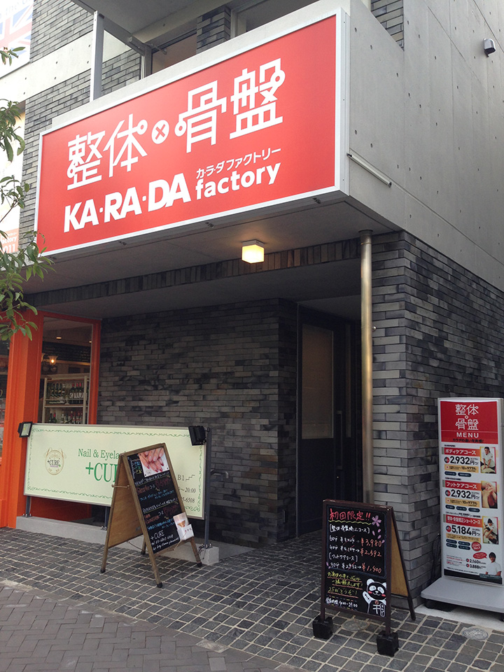Karada Factory Yoga Station