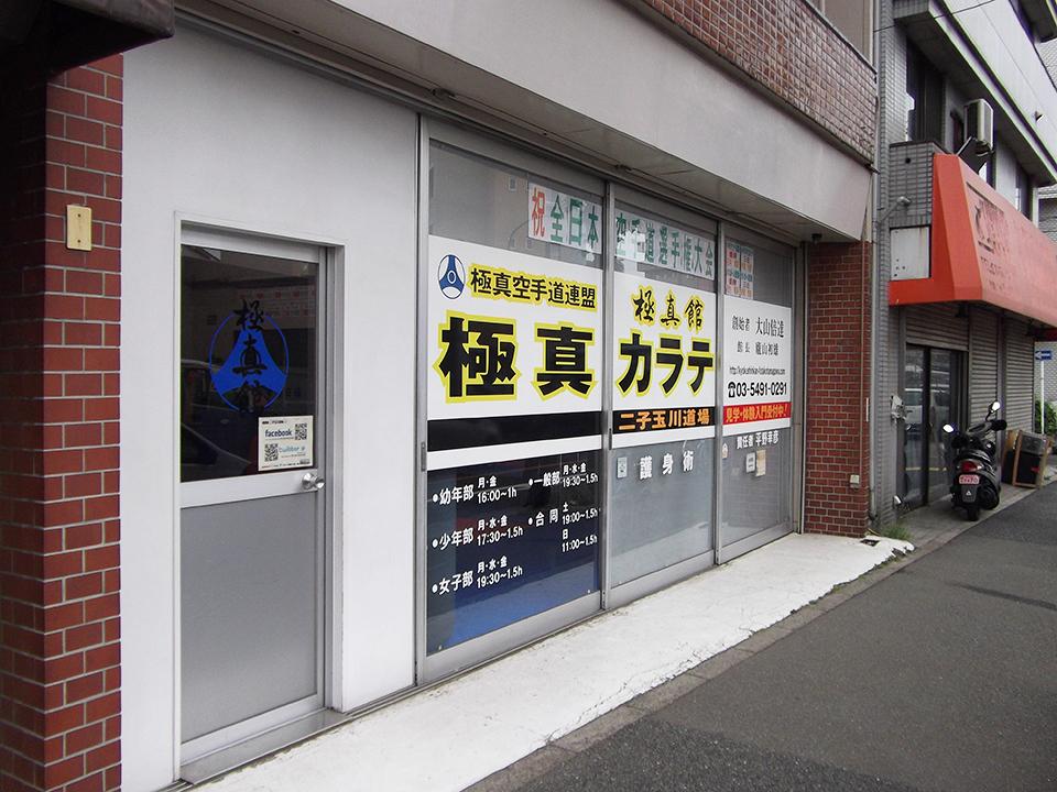 Kyokushin-karate Futakotamagawa dojo