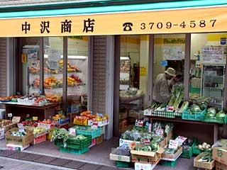 나카자와 상점