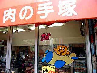 Tezuka butcher shop