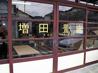 Masuda tatami store