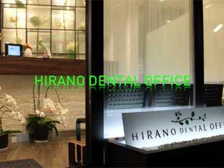 Hirano Dental Office