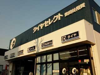 Tire Select Setagaya Yoga Store