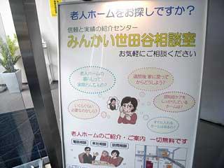 みんかい世田谷相談室 (株)ユアーズコーポレーション