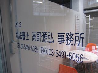 世田谷用賀司法書士事務所