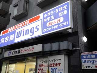 河合塾 Wings 瑜伽教室