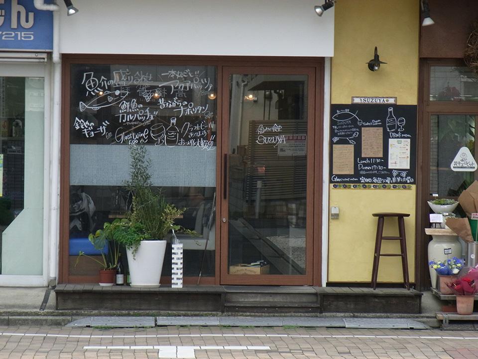 물고기의 와인 식당 suzuya