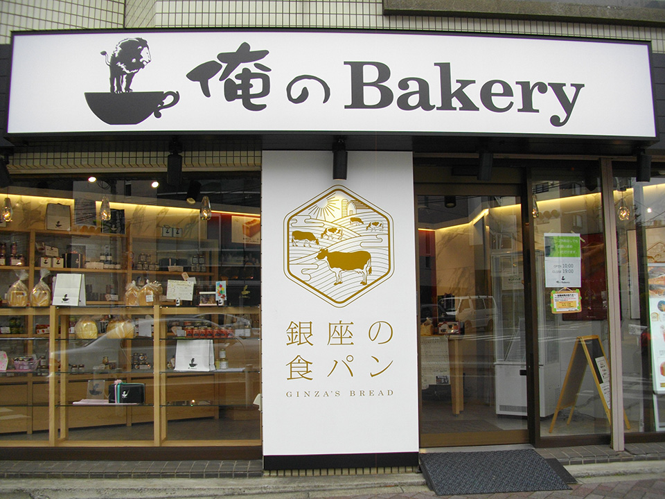 Oreno Bakery 瑜伽
