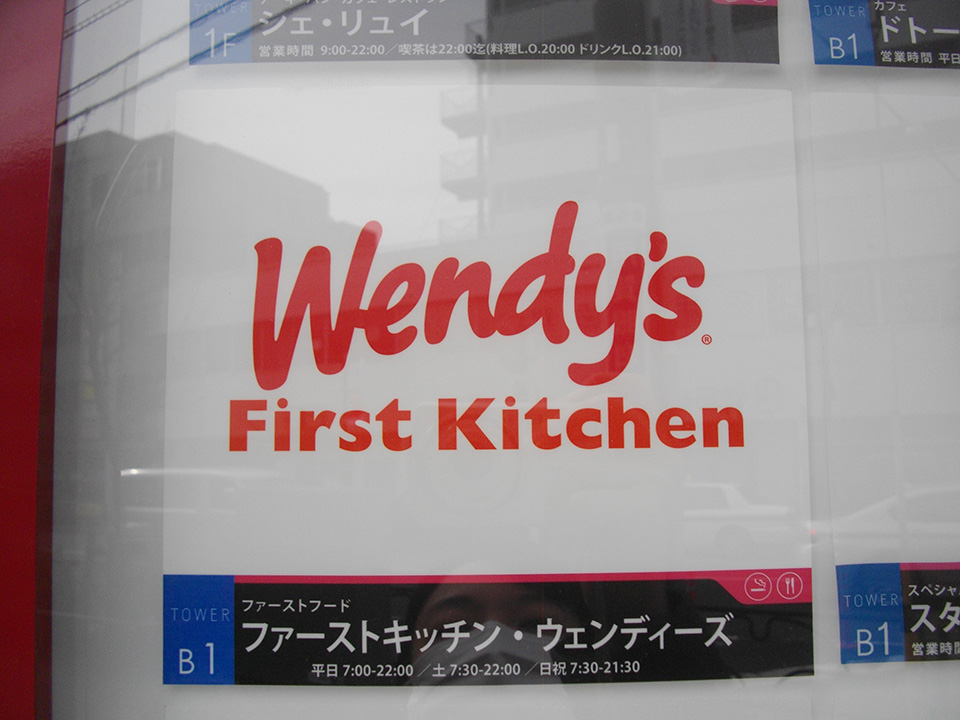 First Kitchen Wendy's Yoga